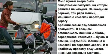 Женщина с ребенком переходила дорогу, внезапно появилась машина. То, что сделал этот водитель меня восхитило!