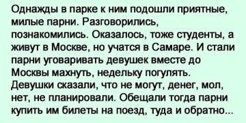Заманили глупышек бесплатной поездкой в Москву