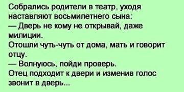 — Дверь не кому не открывай, даже милиции.