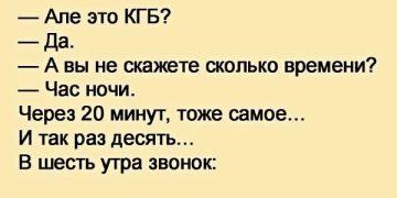 Звонок в КГБ в час ночи.