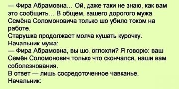 — Фира Абрамовна… Ой, даже таки не знаю, как вам это сообщить…