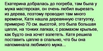 -Катюша, любимая моя, если ты читаешь это письмо, значит, меня уже нет!