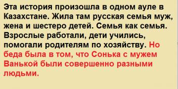 Эта история произошла в одном ауле в Казахстане. Жила там русская семья муж, жена и шестеро детей.