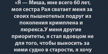 «Я — Миша, мне всего шестьдесят, моя сестра Рая сватает меня за своих пышнотелых подруг