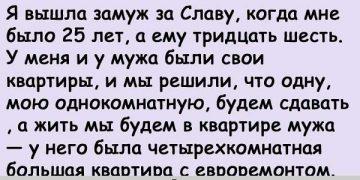Я вышла замуж за Славу, когда мне было 25 лет, а ему тридцать шесть. У меня и у мужа были свои квартиры