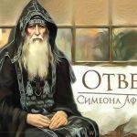 Симеон Афонский: «Самый бедный человек тот, который больше всего любит…»