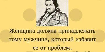 Оноре де Бальзака о женщинах
