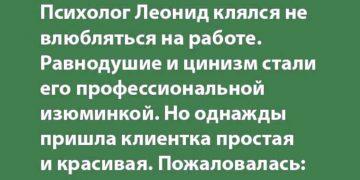 Психолог Леонид клялся не влюбляться на работе