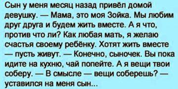 Мудрый ответ матери сыну