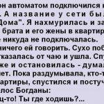 «МужаНетДома»