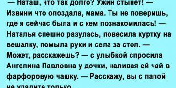 Ангелина Павловна или история одной свекрови