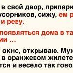 — Да ну перестаньте, какая это беда