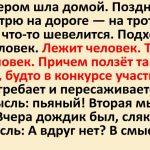 Не падай…