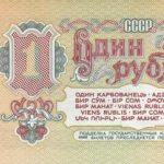 Вспоминая советский рубль (12 фото)